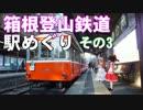 ゆかれいむで箱根登山鉄道駅めぐり~その3~
