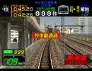 電車でGO! プロ仕様 (Win版) 京浜東北線暴走テスト