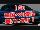 【I Go】韓国への愛は無いニダか!