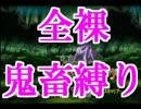 【実況】全裸!二人旅!鬼畜縛りエターニア part5【TOE】