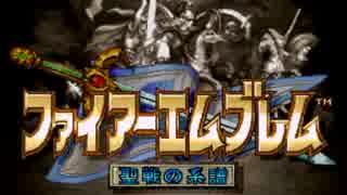【実況】ファイアーエムブレム 聖戦の系譜