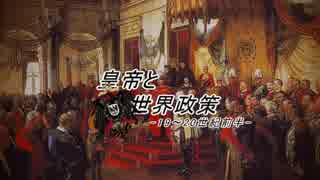 皇帝と世界政策 -19~20世紀前半-