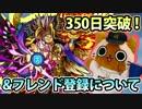 【モンスト実況】350日突破!&フレンド登録のお話【雑談】