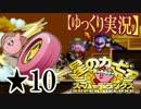 【ゆっくり実況】星のカービィスーパーデラックスを超攻略! ★10