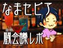 【なまセピア】(Part2/2)闘会議1日目レポ ~ただし私はいなかった?