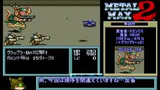 【ゆっくり実況】 メタルマックス2 RTA_