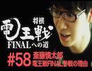 【電王戦FINALへの道】#58 斎藤慎太郎 電