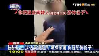 台湾新幹線で日本人客?暴れる