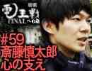 【電王戦FINALへの道】#59 斎藤慎太郎 心の支え・前編