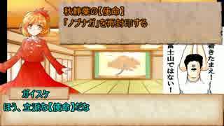 シノビガミリプレイ【乱世の魔王】part7:
