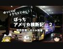 【ゆっくり】アメリカ横断記2 伊丹空港~ホテル到着編
