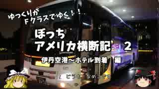 【ゆっくり】アメリカ横断記2 伊丹空港~ホテル到着編 thumbnail