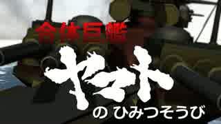 【第14回MMD杯EX】合体巨艦ヤマトのひみつそうび【動画解説】