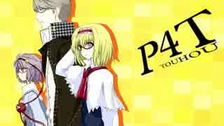 【番長】ペルソナ4の主人公が幻想入り32話