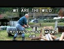 WE ARE THE WILD PV01
