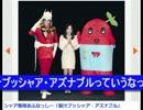 シャア専用赤ふなっしー「梨汁ブッシャア・アズナブル」.wmv