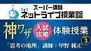 入試攻略!!神ワザ授業 甲野純正「思考の地理 第1回」3/4【ネ...
