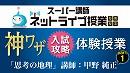 入試攻略!!神ワザ授業 甲野純正「思考の地理 第1回」1/4【ネットライブ授業】