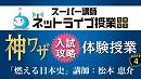 日本史のスーパーな勉強のワザ教えます!! 第1弾 4/4【ネット...