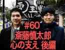 【電王戦FINALへの道】#60 斎藤慎太郎 心の支え・後編