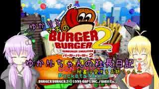 【バーガーバーガー2】ゆかりちゃんの社