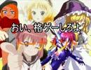 【MUGEN】おい、格ゲーしろよパート5(final)