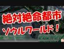 【絶対絶命都市】ソウルワールド!