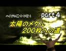 【ダークソウル2字幕実況】太陽のメダル200枚への道part4
