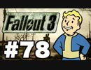 【Fallout3】危険なお散歩【実況】#78