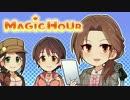 アイドルマスター シンデレラガールズ サイドストーリー MAGIC HOUR #7