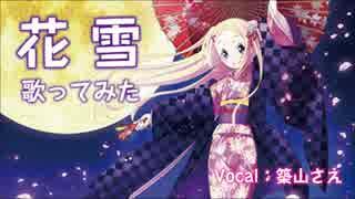 【ハナヤマタ】「花雪」歌ってみた/築山さえ【歌ってみた】 thumbnail