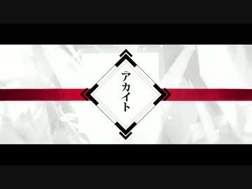 アカイト/初音ミク/MV