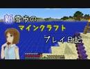 【Minecr@ft】新雪歩のマインクラフトプレイ日記 Part8