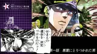【ジョジョSC】 アニメと原作で見る承太郎