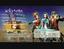 PS4 戦国無双4-Ⅱ part58 約束の章(1) 関東防衛戦