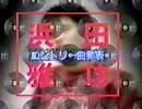 【人気者でいこう!】連帯責任CDデビュー