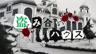 【フルボイス・ADV式】 盗み合いハウス