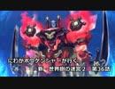 【EXPERT実況】にわかボウケンシャーが行く 新・世界樹の迷宮2【第36話】