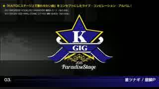 【クロスフェード】K★GIG -KAITO GIG 2015 Paradise Stage-