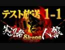 卍【実況者人狼】テスト放送part1-1