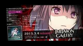 【かいりきベア】IMITATION GALLERY【絶叫付き全曲クロスフェード】