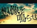 【GUMI】 想像を鳴らせ 【オリジナル】 thumbnail