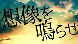 【GUMI】 想像を鳴らせ 【オリジナル】