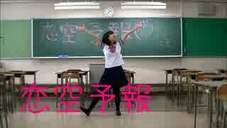 【本日卒業JK3】学校の教室で 恋空予報