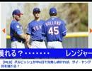 【MLB】ダルビッシュが中6日で先発し、サイ・ヤング賞を獲れる?.wmv