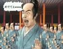 【三国志Ⅸ】サンゴクニカイドウ63【東方】