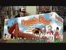 ボード・ジェームズ Ep17:Doogie Doo