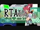 RTA動画まとめ 2015年02月