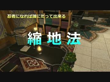 FF14 忍者スキル回し 改良版
