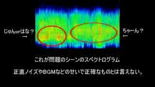 うんこちゃんのVIPマリオPart50の謎の声検証